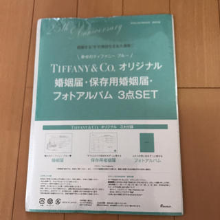 ティファニー(Tiffany & Co.)のゼクシィ付録 ティファニー婚姻届 3点セット(その他)