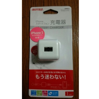 バッファロー(Buffalo)のiPhone/スマートフォン ACアダプター(バッテリー/充電器)