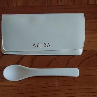 アユーラ(AYURA)のほぼ未使用 アユーラ 陶磁器製アイスプーン(その他)