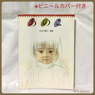 ハクセンシャ(白泉社)の画集『あのこ 』/おおた慶文(アート/エンタメ)