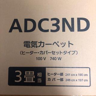 Panasonic - パナソニック 電気カーペット 3畳タイプ 新品