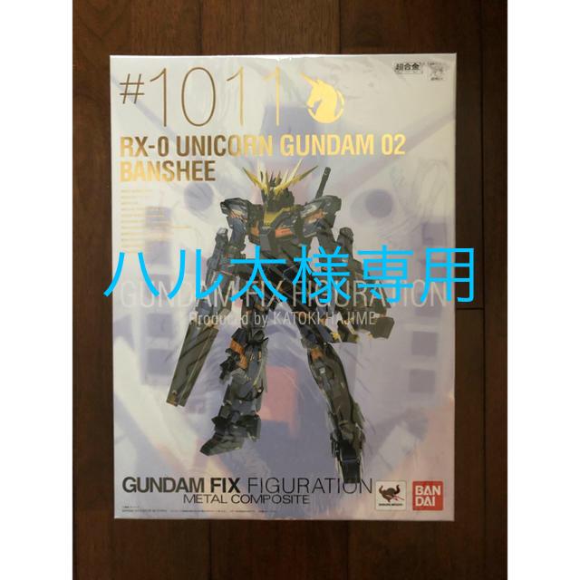 BANDAI(バンダイ)のガンダム FIX FIGURATION #1011 ユニコーンガンダム2号機 エンタメ/ホビーのおもちゃ/ぬいぐるみ(プラモデル)の商品写真