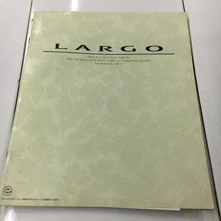 ニッサン(日産)の日産 ラルゴ カタログ 1993年 6月 昭和 レトロ(カタログ/マニュアル)