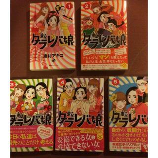 コウダンシャ(講談社)のタラレバ娘☆マンガ(女性漫画)