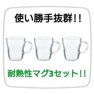 トウヨウササキガラス(東洋佐々木ガラス)の【便利!!】耐熱マグカップ 330ml 日本製 食洗機対応 3個入   (グラス/カップ)