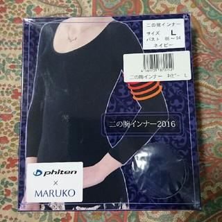 マルコ(MARUKO)の二の腕インナー  マルコの補正下着(アンダーシャツ/防寒インナー)