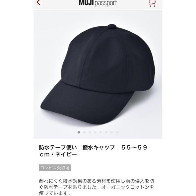 MUJI (無印良品)(ムジルシリョウヒン)の専用 レディースの帽子(キャップ)の商品写真