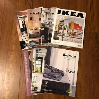 イケア(IKEA)の2019 IKEAカタログ 7点セット  (その他)