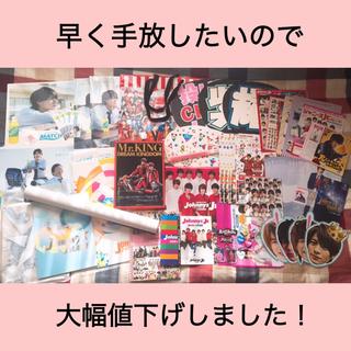 ジャニーズ(Johnny's)の平野紫耀 グッズ セット売り(アイドルグッズ)