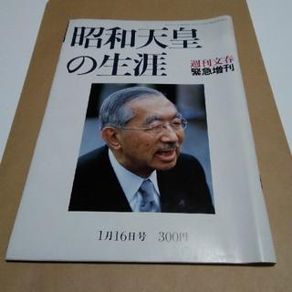週刊文春 昭和天皇の生涯