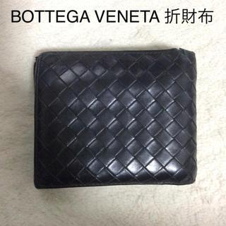 ボッテガヴェネタ(Bottega Veneta)のBOTTEGA VENETA 二つ折財布 ブラック(折り財布)