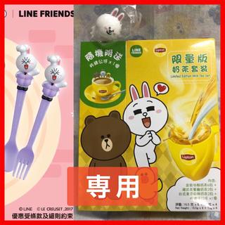 【Mai様専用】香港 リプトン ブレンドミルクティーとコニーのフォークとスプーン(茶)