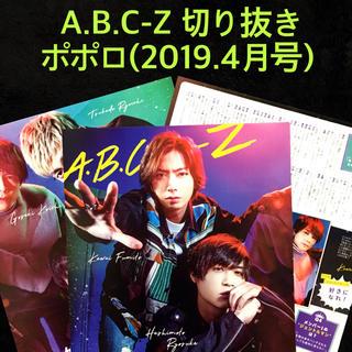エービーシーズィー(A.B.C.-Z)の★A.B.C-Z 切り抜き「ポポロ」2019.4月号(アイドルグッズ)