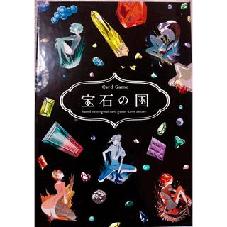コウダンシャ(講談社)の宝石の国 カードゲーム(その他)