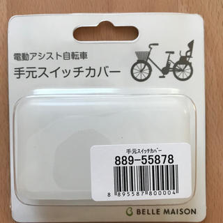 ベルメゾン(ベルメゾン)の母の日SALE❗️電動アシスト自転車 手元スイッチカバー(パーツ)