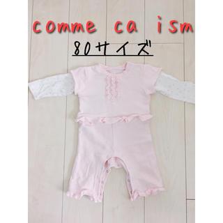 コムサイズム(COMME CA ISM)のコムサイズム☆ロンパース(カバーオール)