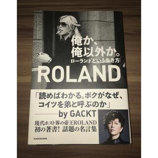 カドカワショテン(角川書店)の俺か、俺以外か。 ローランドという生き方。(アート/エンタメ)