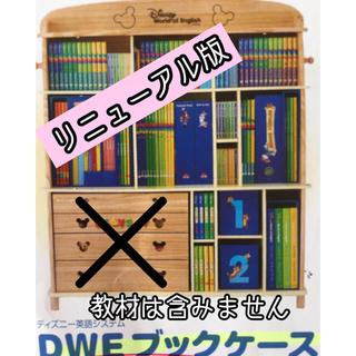 ディズニー(Disney)の(リニューアル版)DWE ブック シェルフ (新品未開封)(棚/ラック/タンス)