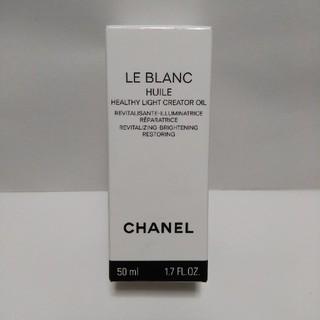 シャネル(CHANEL)のCHANEL シャネル ル ブラン ユイル 美白オイル 新品未使用(フェイスオイル / バーム)