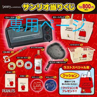 スヌーピー(SNOOPY)のスヌーピーくじ トースター(調理機器)