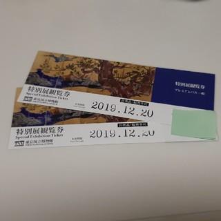 東京国立博物館 特別展鑑賞券2枚(美術館/博物館)