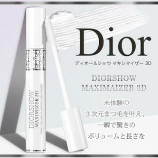ディオール(Dior)の【Dior】 ディオールショウ マキシマイザー 3D マスカラ下地 まつ毛美容液(マスカラ下地 / トップコート)