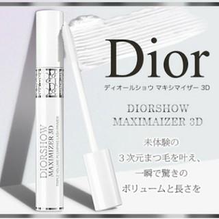 Dior - 【Dior】 ディオールショウ マキシマイザー 3D マスカラ下地 まつ毛美容液