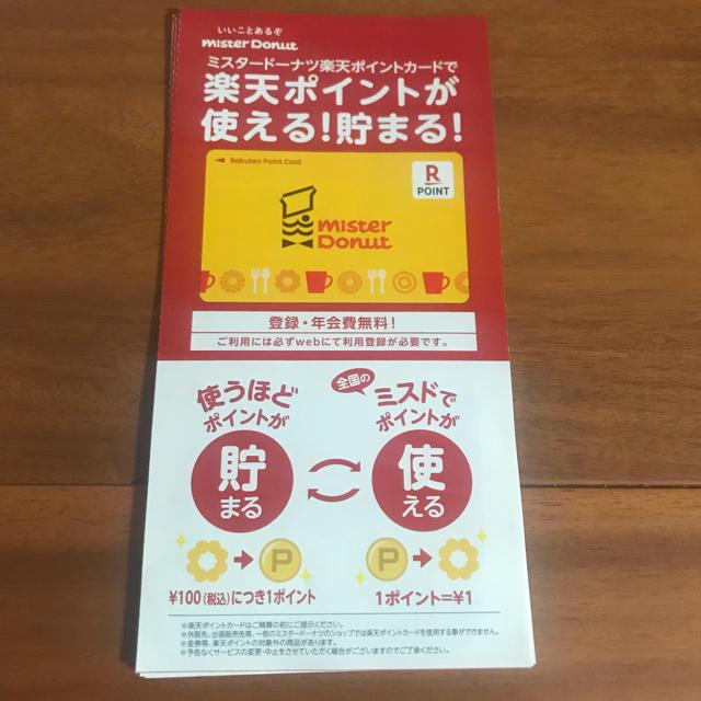Rakuten(ラクテン)の楽天ポイントカード ミスタードーナツ チケットの優待券/割引券(ショッピング)の商品写真