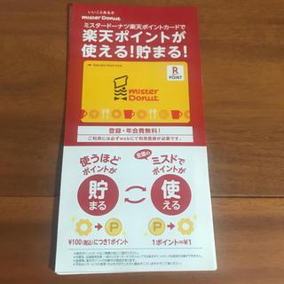 ラクテン(Rakuten)の楽天ポイントカード ミスタードーナツ(ショッピング)