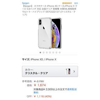 シュピゲン(Spigen)のiPhoneケース spigen(iPhoneケース)