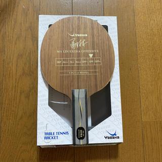 ヤサカ(Yasaka)の卓球ラケット  ヤサカ 馬林エキストラオフェンシブ STR(卓球)