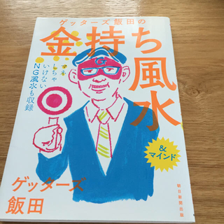 アサヒシンブンシュッパン(朝日新聞出版)の金持ち風水 ゲッターズ飯田(その他)