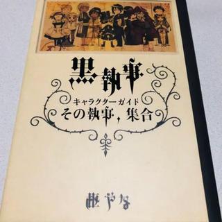 黒執事 キャラクターガイド その執事、集合(少年漫画)