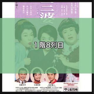 ジャニーズ(Johnny's)の三婆 チケット ②(演劇)