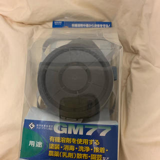 重松製作所 直結式小型防毒マスク[GM77] 塗装用マスクセット(防災関連グッズ)
