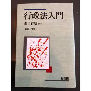 タックシュッパン(TAC出版)の行政法入門 藤田宙靖(語学/参考書)