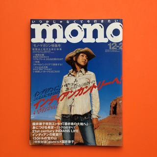 ゴローズ(goro's)のmonoマガジン 2004No.507号(ファッション)