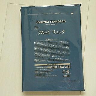 ジャーナルスタンダード(JOURNAL STANDARD)のGLOW 特別付録 3WAY大人リュック(ファッション)