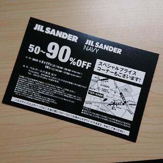 ジルサンダー(Jil Sander)のJIL SANDERジル・サンダーセール入場券(その他)