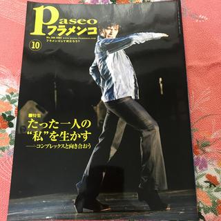 パセオフラメンコ 2007年10月号(アート/エンタメ/ホビー)