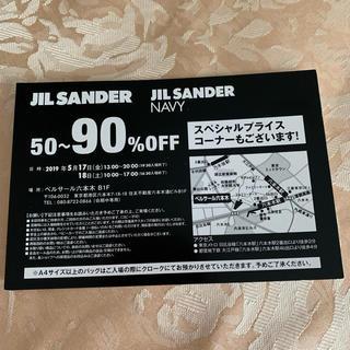 ジルサンダー(Jil Sander)の24時間以内発送◌⑅⃝*॰ॱ ジルサンダー   FAMILY SALE(ショッピング)