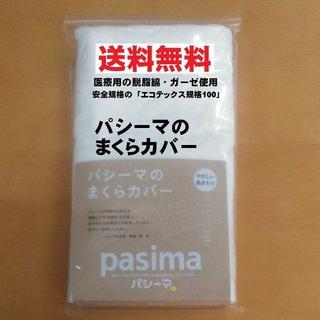 敏感肌の人 パシーマの まくらカバー 安全規格の脱脂綿とガーゼ使用(シーツ/カバー)