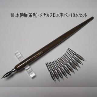 81.木製茶ペン軸・タチカワ日本字ペン10本「鉛筆、ボールペン感覚で描ける」