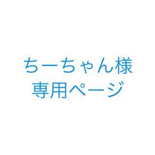 ジャニーズ(Johnny's)のちーちゃん様 専用ページ(その他)