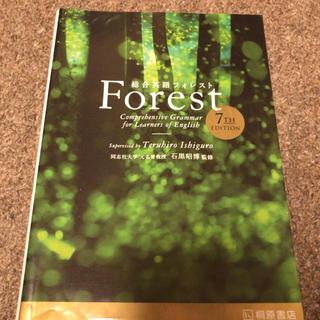 オウブンシャ(旺文社)の英語 Forest(語学/参考書)