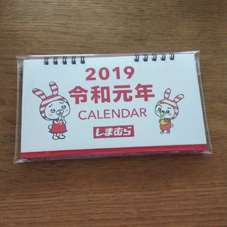 シマムラ(しまむら)の同封無料  しまむらカレンダー(カレンダー/スケジュール)