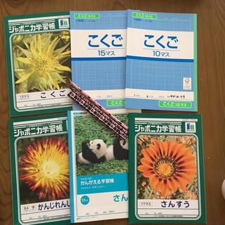 ショウワノート(ショウワノート)の学習帳 ジャポニカ キョウトウ (ノート/メモ帳/ふせん)