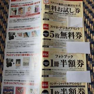 キタムラ(Kitamura)のカメラのキタムラ スタジオマリオ 無料お試し券 スタジオマリオ クーポン4枚(その他)