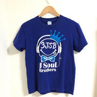 サンダイメジェイソウルブラザーズ(三代目 J Soul Brothers)の三代目JSoulBrothers ブループラネット ツアーTシャツ S(Tシャツ(半袖/袖なし))