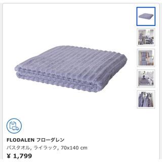 イケア(IKEA)のIKEA バスタオル&ハンドタオルセット(タオル/バス用品)